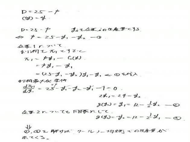 均衡 クールノー クールノー競争(クールノー均衡)