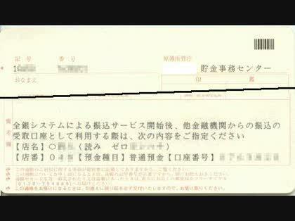 ゆうちょ 金融機関コード