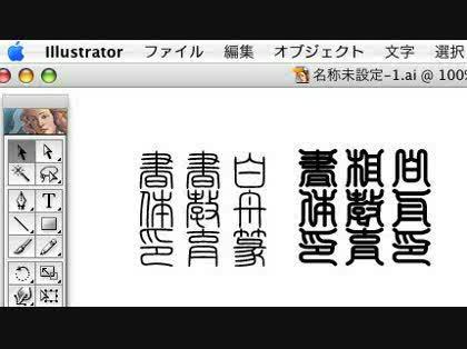 無料 フォント mac