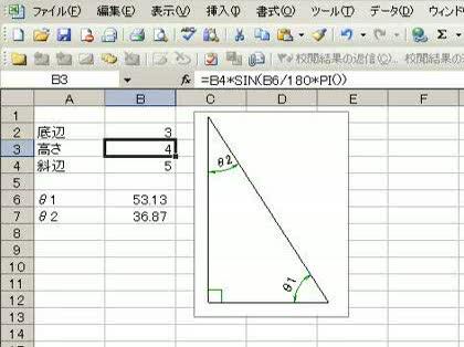 エクセルで直角三角形の各寸法・角度の求め方 - 楽天 みんなで ...