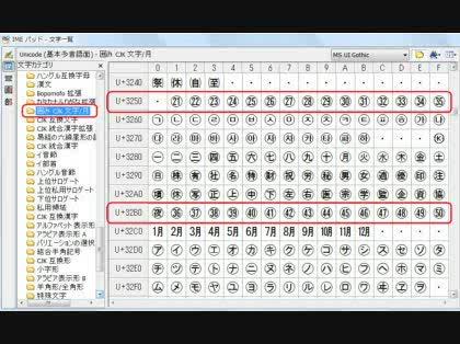 2007 エクセルで〇の中数字をいれて連続データーできない?