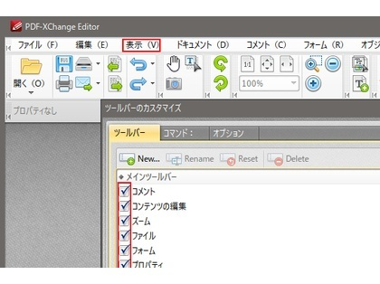pdf xchange viewer ツーアップ 印刷