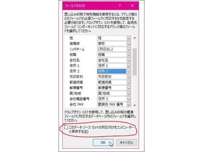 質問 Itmedia ワード エクセルの宛名印刷でフィールドが対応しない