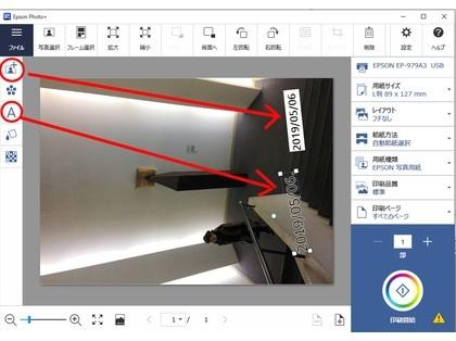 質問 Itmedia E Photoの撮影日付の印刷について