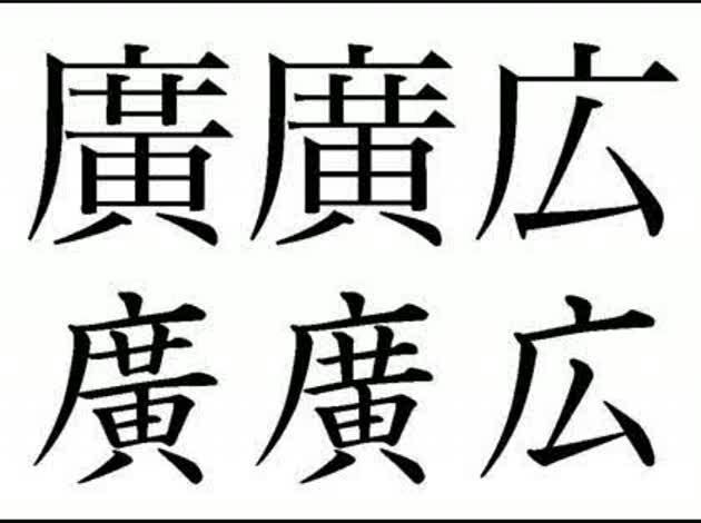 橋 異体 字