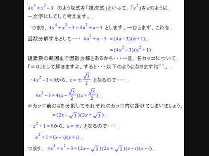 4次式の因数分解について 数学 算数 締切済み okwave