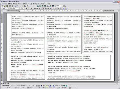 word 紙面を四分割 オフィス系ソフト 解決済み okwave