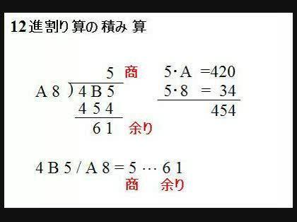 12進法の計算【訂正】 - 数学・...