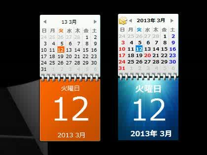 すべての講義 カレンダ 2013 : windows7 ガジェット カレンダー ...
