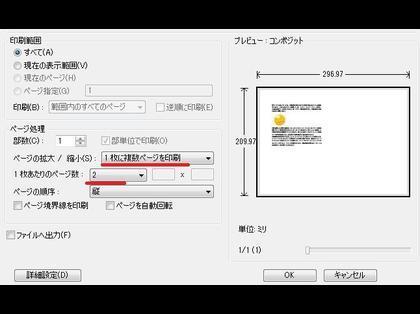 pdf 印刷 上 詰め