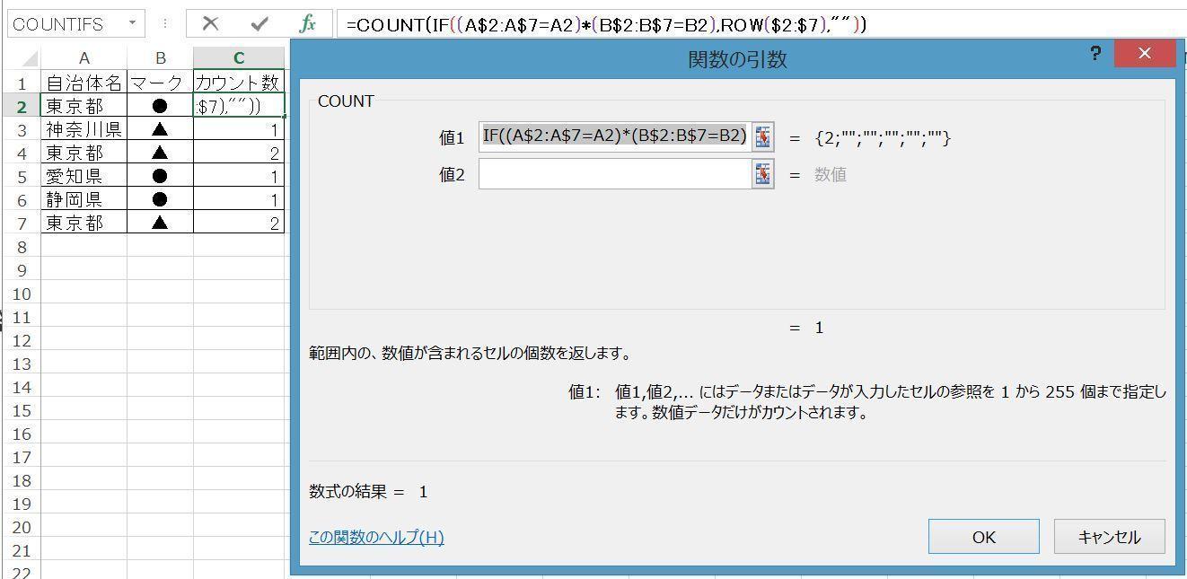 条件 countif 複数