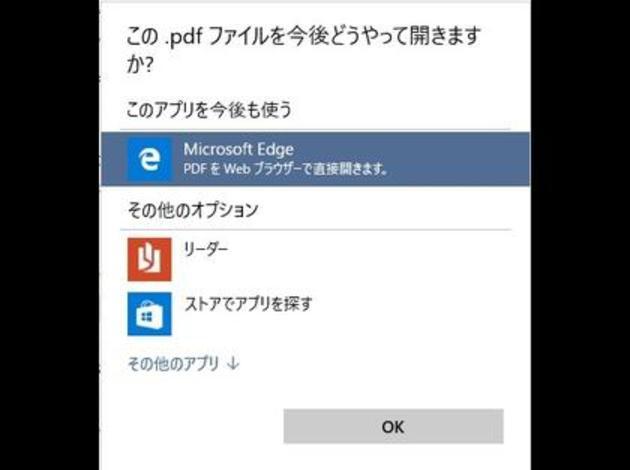 ie11 pdf 表示されない windows10
