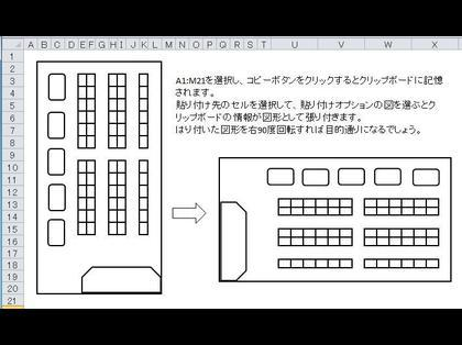 pdf 文字 コピー 回転