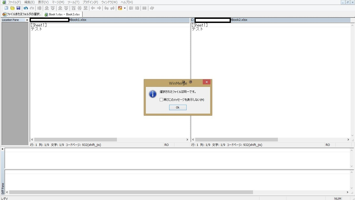 WinMergeで日付の違いを無視して比較するには - フリーウェア・フリー