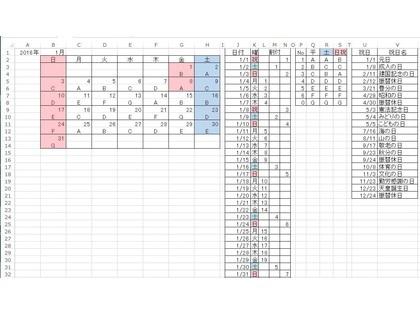 エクセル 当番 表 EXCEL仕事術 シフト配置を自動作成する方法(管理向け)