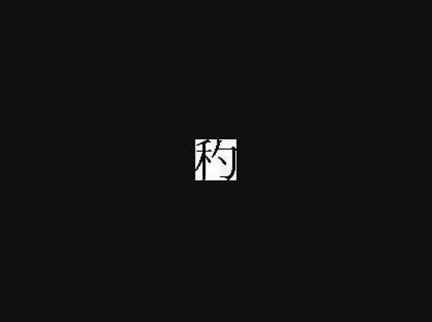 の 漢字 のぎへん 部首が「のぎへん」の漢字一覧