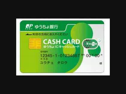ゆうちょ 銀行 カード 再 発行