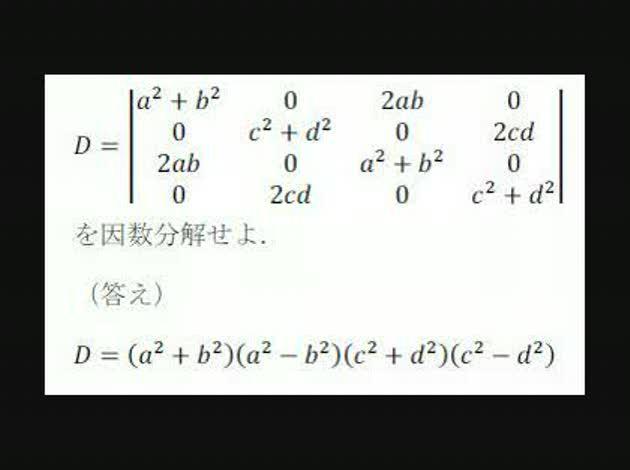 因数 行列 分解 式