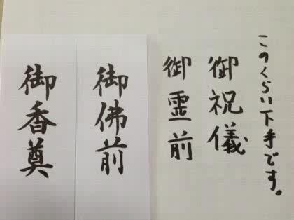 字が下手すぎて祝儀袋を持って ... : 書き順 か : すべての講義