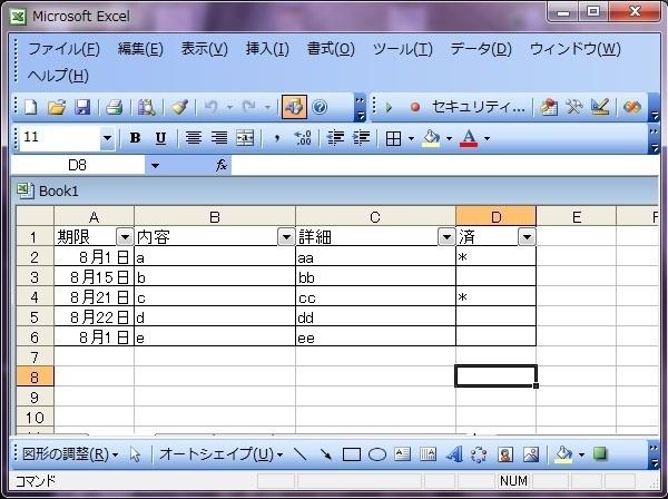 excelでtodoリストを作る方法 オフィス系ソフト 解決済み okwave