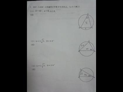 方へ】数学1、三角比応用問題 ...