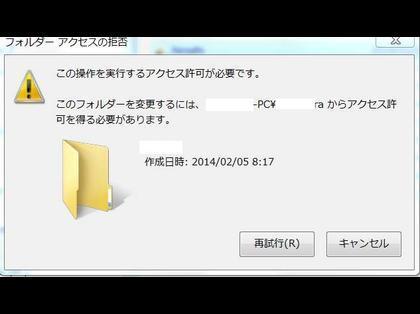 ユーザーフォルダ内の不要なフォルダの削除方法 - Windows Vista ...