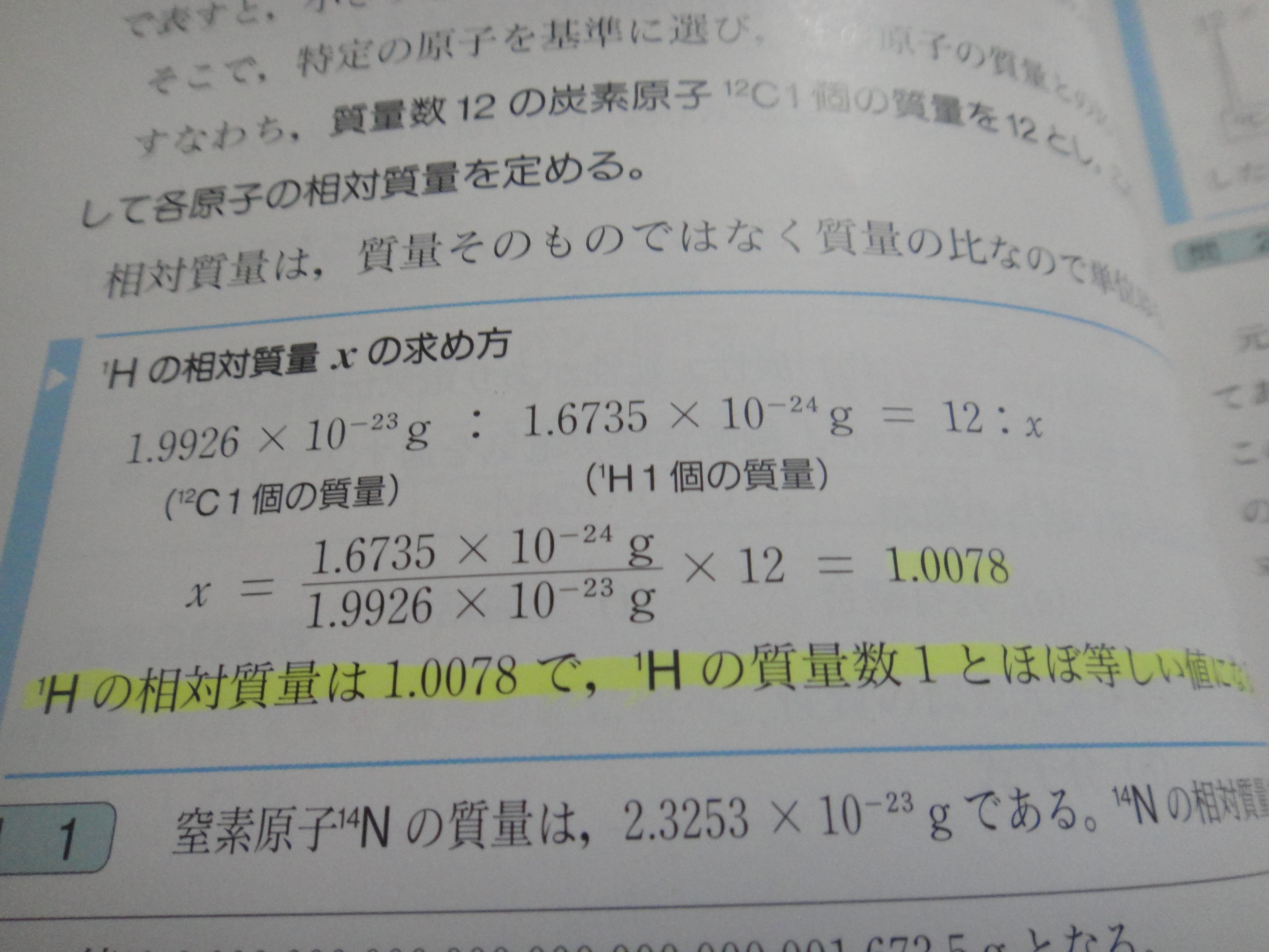 求め 相対 方 質量 相対速度、相対加速度とは?図と例題で徹底解説 │