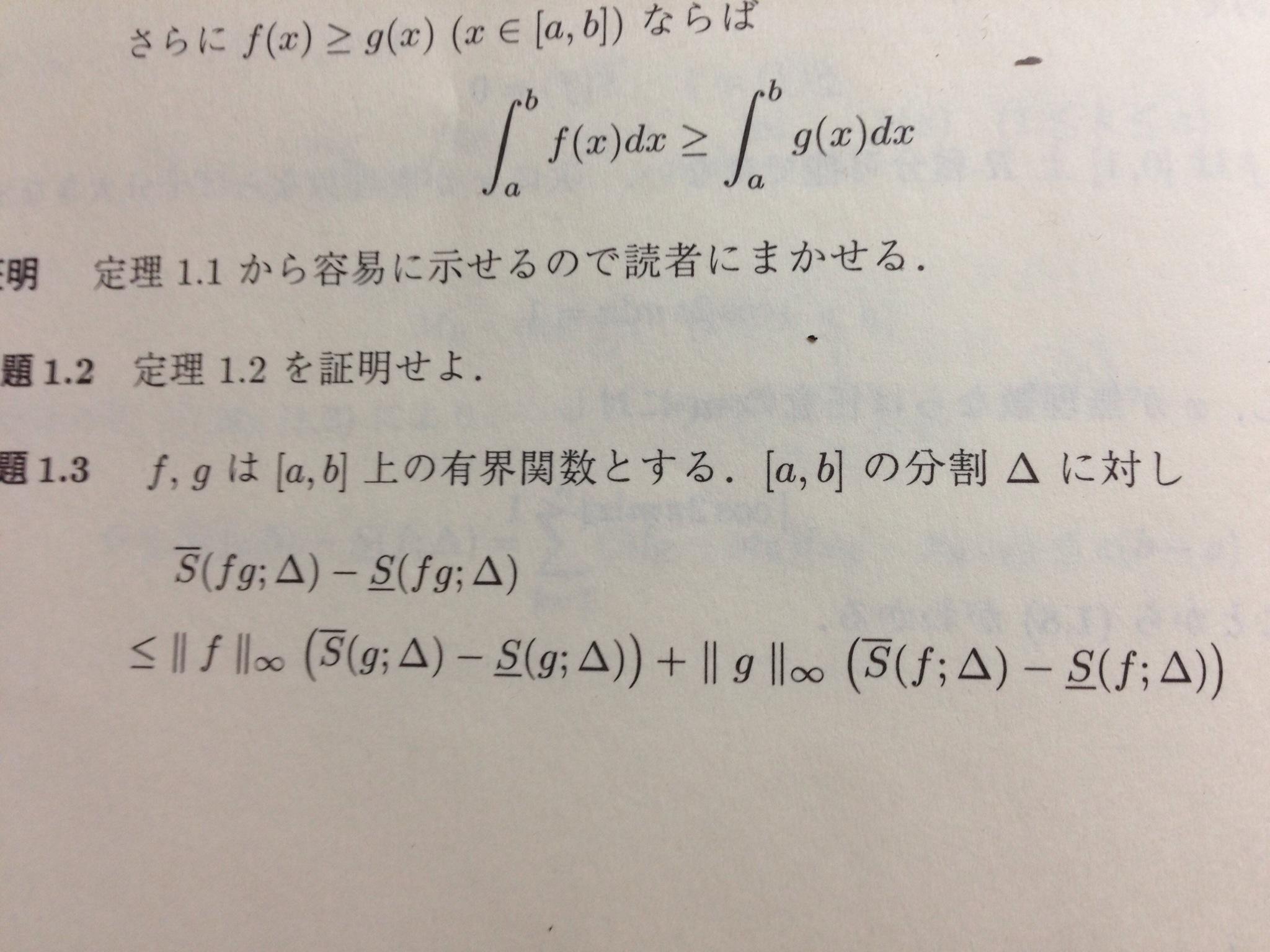 リーマン積分の問題で質問があります。 - OKWAVE
