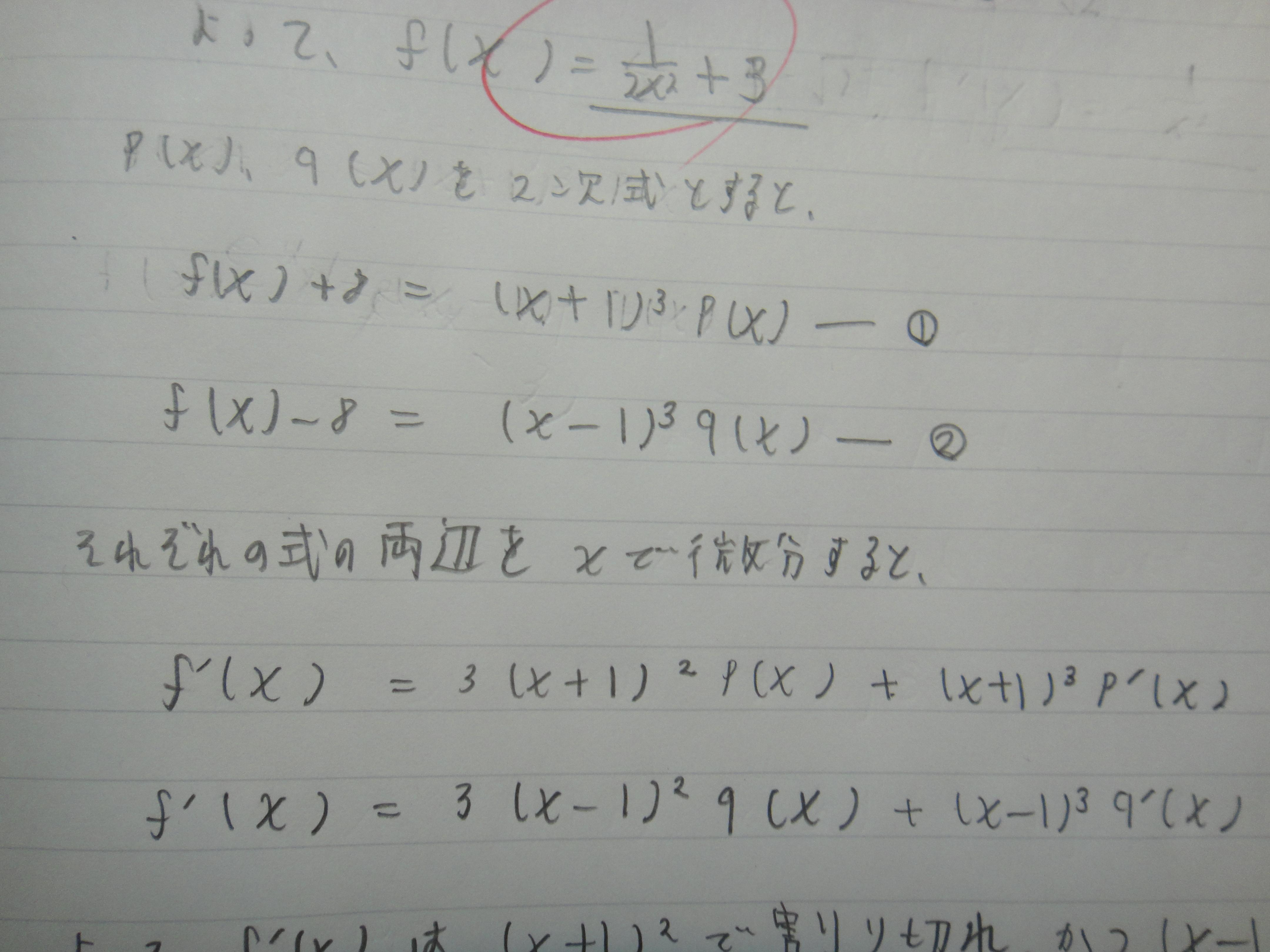 A(x)=p(x)(割る式)q(x)(商)+r(x)と除法を考えるとき、r(x)の次数についてp(x)よりは低いということはわかるのですが。