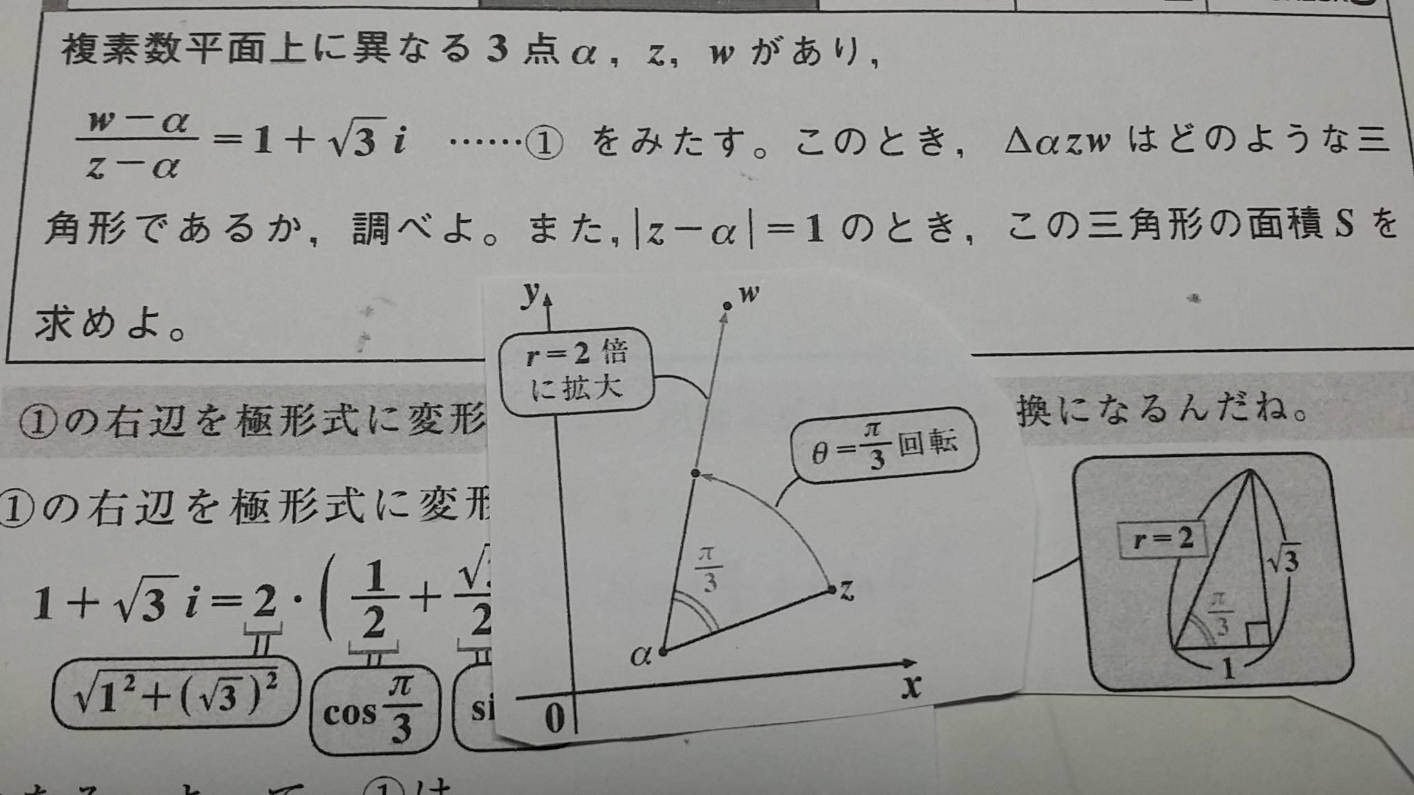 複素数平面の合成変換の図形決定の理由にてです。