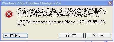 Windows 7についてわからないので質問です - Windows系OS 解決