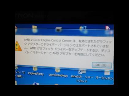 DVDドライブを認識しなくなった!? - 石川県のパ …