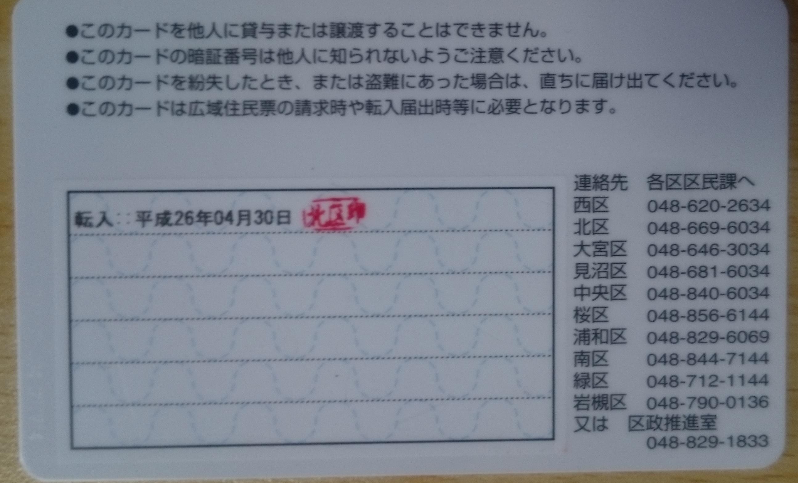 基本 カード 住民 台帳