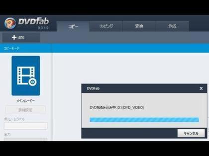 DVDFab HD Decrypterのインストールと使い方 | E.i.Z
