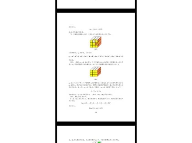 ルービックキューブと群論について | 数学・算数のQ&A 締切済み【OKWAVE】