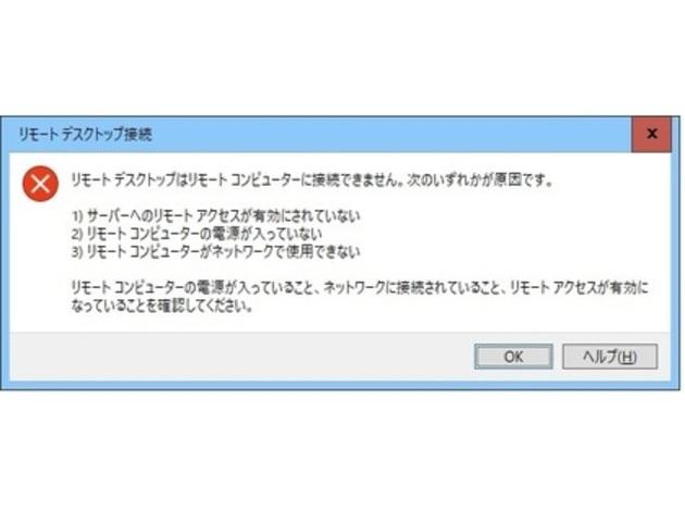 リモート デスクトップ 接続 できない