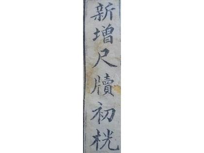 部首が「くちへん」の漢字一覧