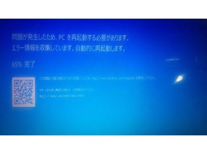 Windows10 ブルー スクリーン