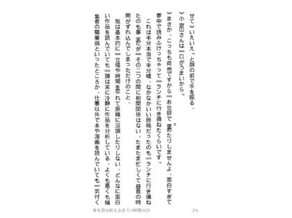 スマホ pdf ダウンロード 文字 化け