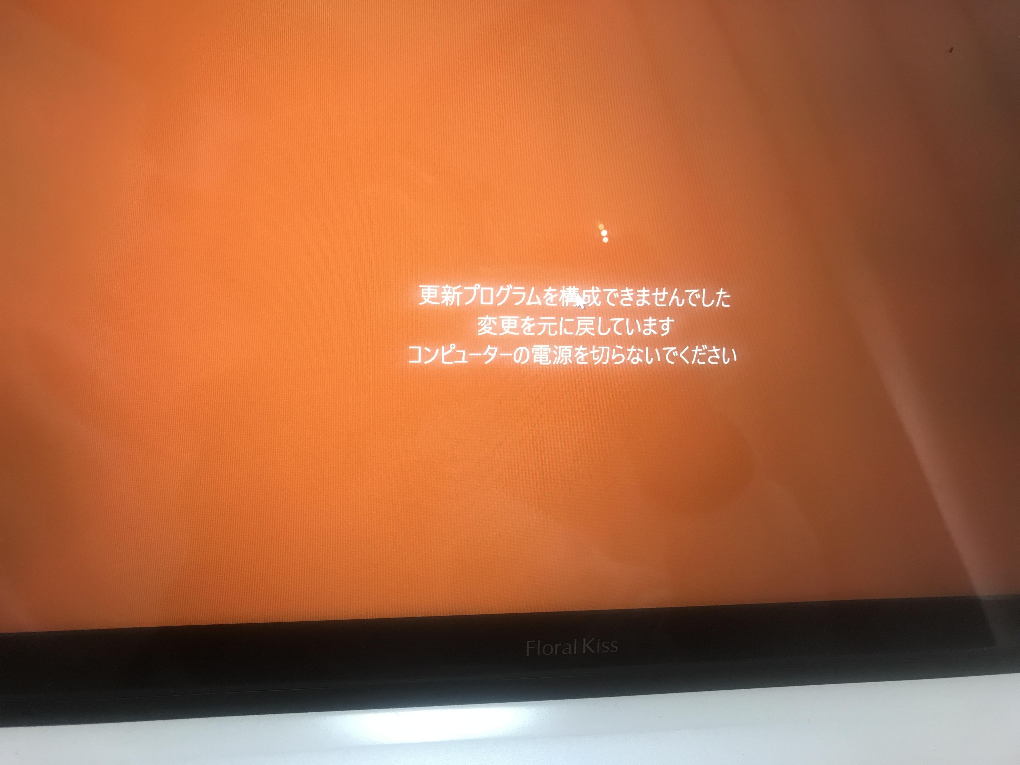 プログラム 進ま ます を ない 更新 し 構成 てい Windows10アップグレードで「更新プログラムを構成しています」から進まないので強制終了してみました!