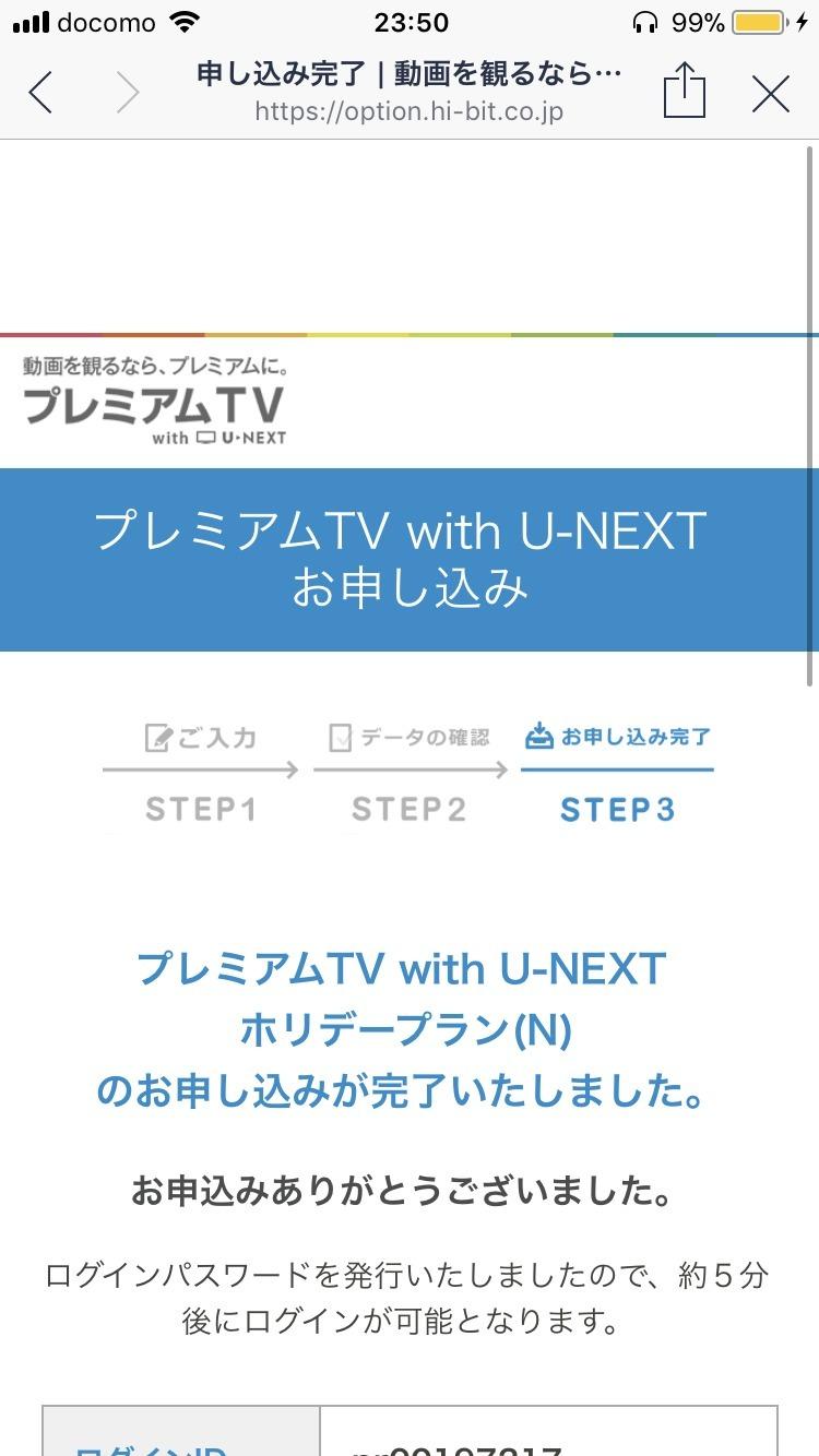 ログイン テレビ u next