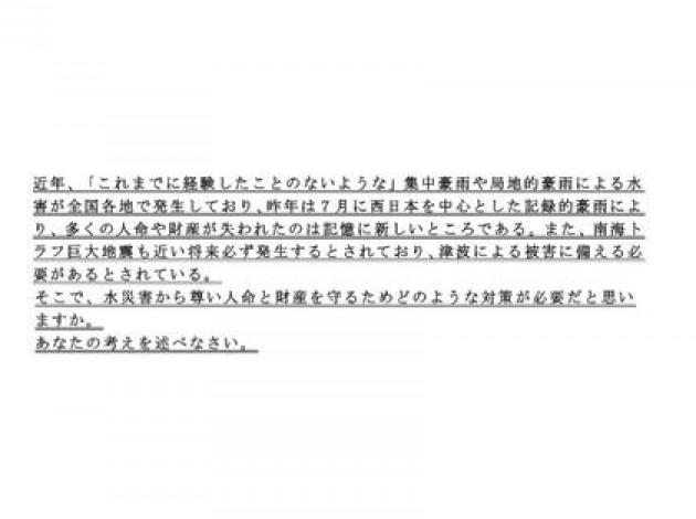 コピペ 作文 高校生