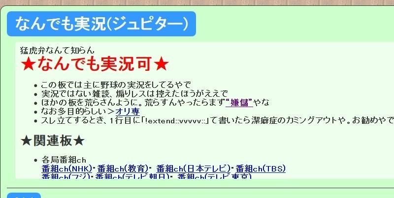 テレビ 5 ちゃんねる 実況 フジ