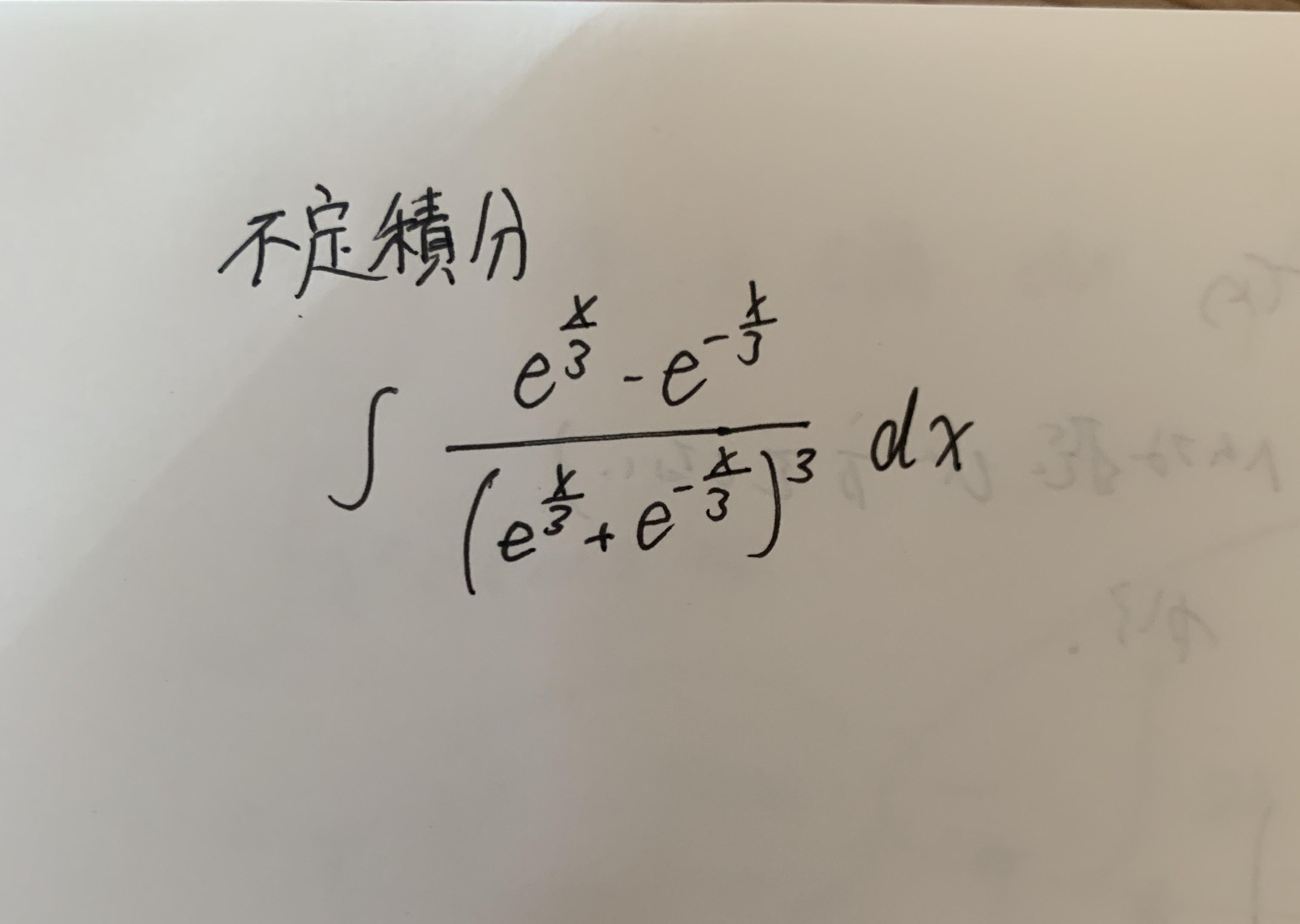 積分 指数 指数関数の原始関数の一覧