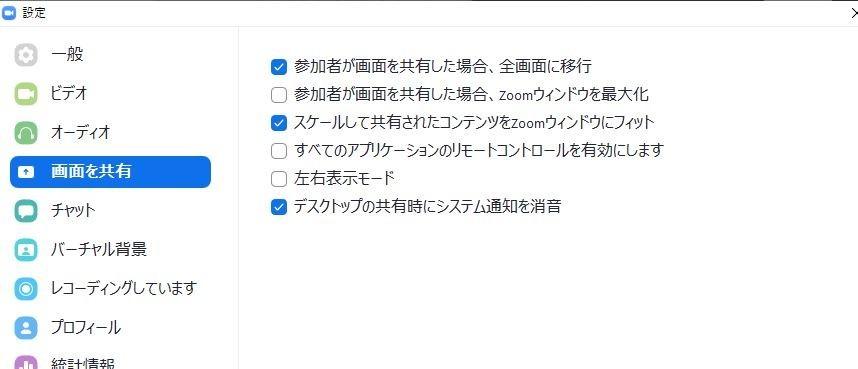 共有 ホスト zoom ZOOMの参加者の顔を映さずにミーティングを行うには?