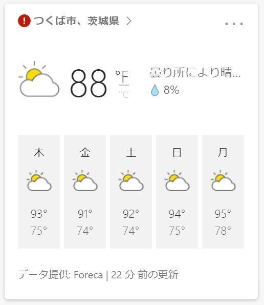 天気 つくば 市