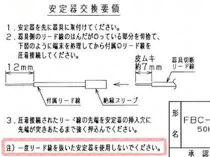 ごく普通の蛍光灯安定器の「交换要领」の件.